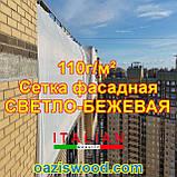 Светло-бежевая сетка шириной/высотой 1.55м плотность 110г/м² фасадная для затенения 99%, защитно-декоративная, фото 7