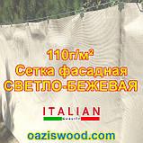 Светло-бежевая сетка шириной/высотой 1.55м плотность 110г/м² фасадная для затенения 99%, защитно-декоративная, фото 9