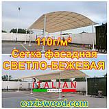 Светло-бежевая сетка шириной/высотой 1.55м плотность 110г/м² фасадная для затенения 99%, защитно-декоративная, фото 8