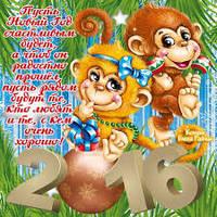 Уважаемые клиенты! Поздравляем Вас с Наступающим Новым 2016 годом!