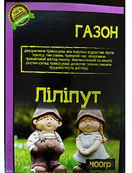 Семена газонной травы Лилипут 400г FF