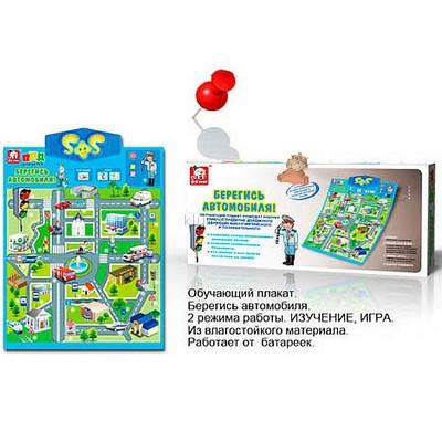 Плакат Берегись автомобиля S+S Toys DO 1000 A