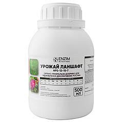 Органо-минеральное удобрение Урожай ЛАНДШАФТ для декоративных растений 0,5л ENZIM