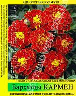 Семена Бархатцы Кармен 50 г