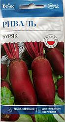 Семена свеклы Ривал 3г ВЕЛЕС