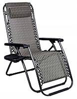 Шезлонг кресло пляжный Zero Gravity Топ продаж!