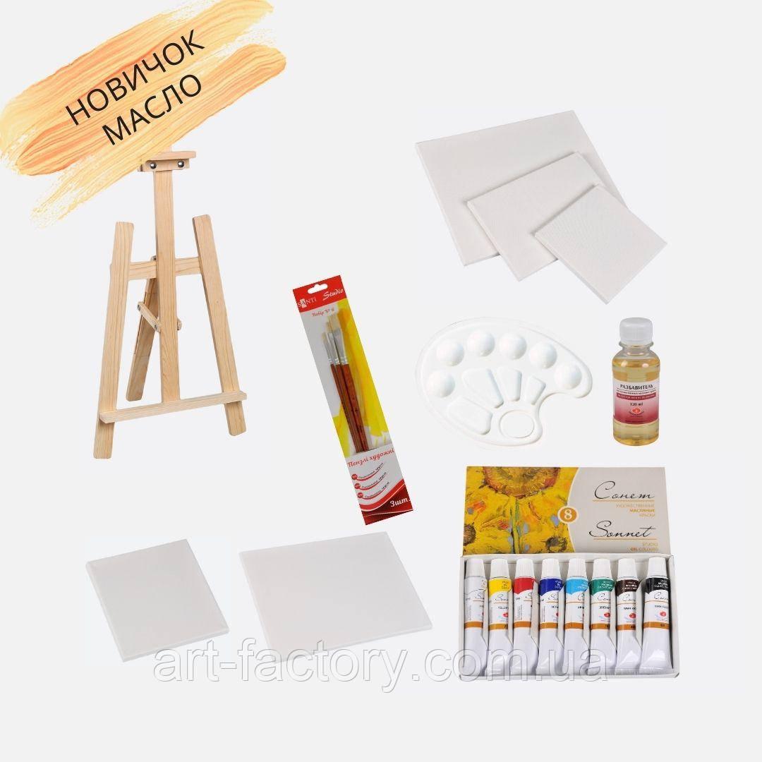 """Набір для малювання та творчості """"Новачок Масло"""" з мольбертом"""
