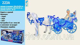 Карета 223A (6шт)батар. лошадь ходит, куколкой, в кор. 55,8*19*30,2см