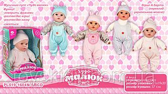 """Пупс """"Чудо малюк"""" PL519-1604N-ABCD (24шт) мягконабивной, 37 см, укр. чип,рассказывает сказку, 4 вида"""