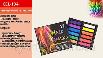 """Косметика """"Крейда для волосся"""" CEL-134 (120шт 5) 12 наборі в коробці 11.5*10*2 см"""