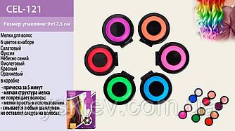 """Косметика """"Мелки для волос""""  CEL-121 (120шт) 6 мелков в наборе, с мягкими крышечк. для зажима волос,"""