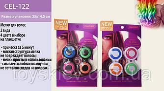 """Косметика """"Мелки для волос"""" CEL-122 (120шт) 2 вида, по 4 в наборе, с мягк крышечк. для зажима волос."""