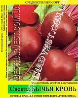 Семена свеклы «Бычья Кровь» 25 кг (мешок)