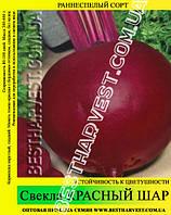 Семена свеклы «Красный Шар» 25 кг (мешок)