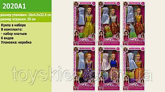 Кукла  2020A1 (120шт|2) 6 видов, набор платьев, в кор.32,5*4,5*16 см