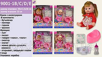 """Лялька опції 9001-1B C D E (24шт 2) 4 види, муз: """"мама-тато"""",плаче-сміється, п'є пісяє,підгузник, б"""