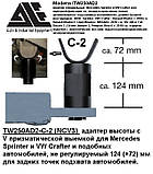 Aдаптер специальный  для автомобилей Mercedes Sprinter и VW Crafter к подъемникам 5т МО-5000ЕВ/MO-5015 EACF, фото 5