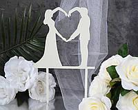 Свадебный деревянный топпер для торта белого цвета. Молодожены показывают руками сердце