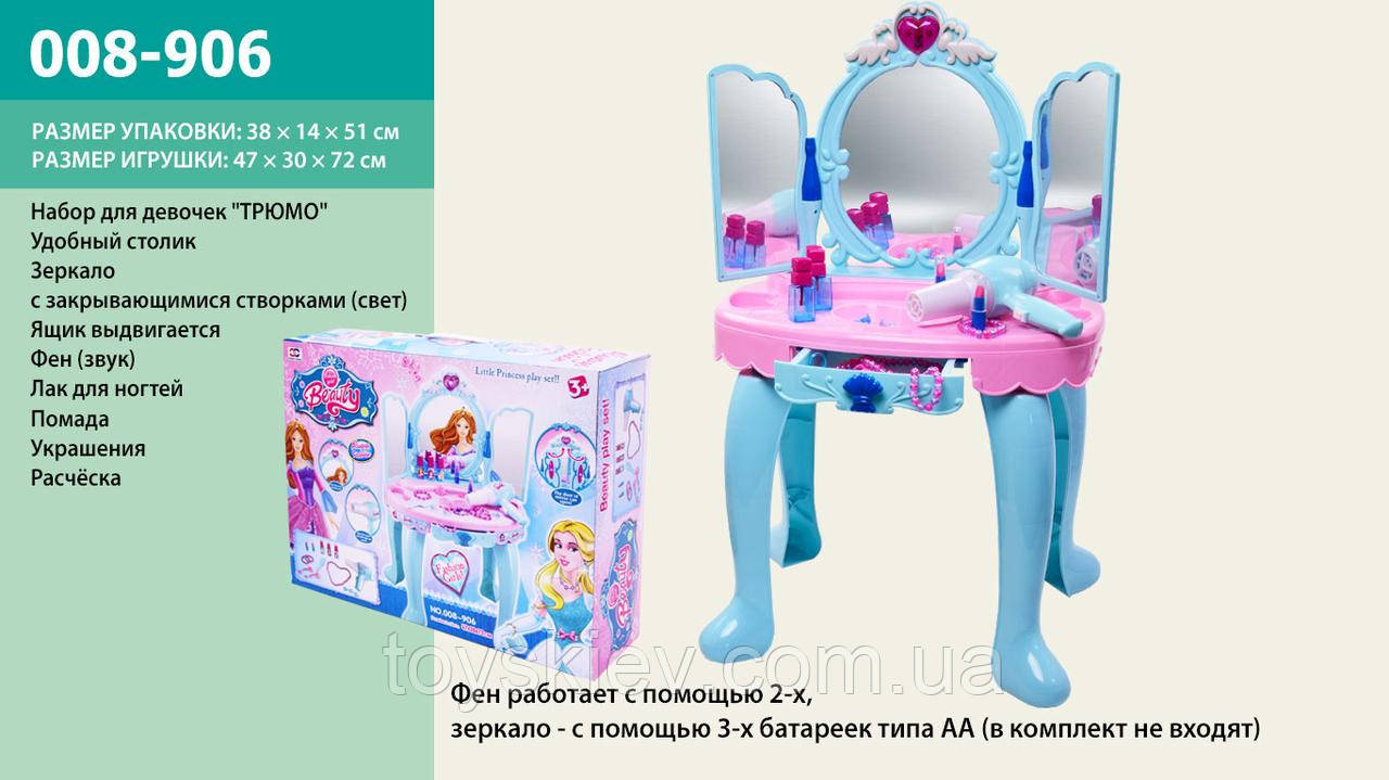 Туалетний столик 008-906 (6шт) дзеркало, фен, гребінець,звук, світло, в кор. 42*25*71,5 см