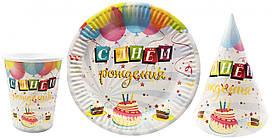 """Набор """"С Днём Рождения торт шарики"""". Тарелки (18см) -10шт. Стаканчики (250мл) -10шт. Колпачки (16см) -10шт."""