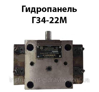 Гидропанель Г34-22м  Ду 10мм 20л/мин 6,3МПа
