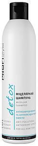 Міцелярний шампунь для волосся PROFIStyle Detox 250 мл