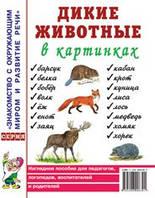 Дикие животные в картинках. Наглядное пособие для педагогов, логопедов, воспитателей и родителей.