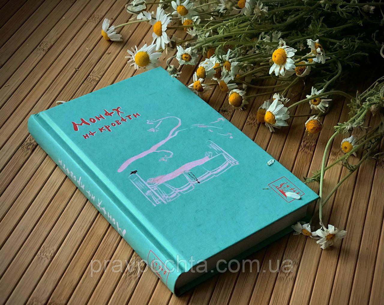 Монах на кровати. Поэзия и графика, рожденные в пустыни. Монах Адам