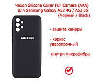 Чехол Silicone Case (AAA) для Samsung Galaxy A52 4G / 5G, черный оригинал чехол с защитой камеры Samsung A52