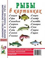 Рыбы в картинках. Наглядное пособие для педагогов, логопедов, воспитателей и родителей.