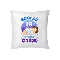 """Подушка с принтом """"Всегда 18 ..."""""""