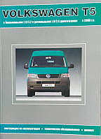 Книга VW T5 с 2003 Ремонт, техобслуживание, эксплуатация