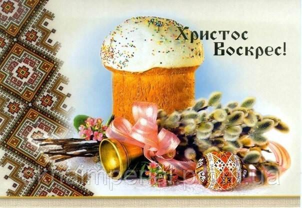 Поздравляем всех, со светлым праздником ПАСХИ!