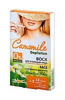 Воск для эпиляции лица Camomile Depilation для нежной кожи - 12 шт.