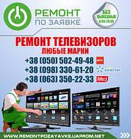 Ремонт телевизоров Запорожье. Ремонт телевизора в Запорожье на дому.