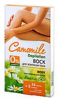 Воск для эпиляции тела Camomile Depilation для нежной кожи - 16 шт.