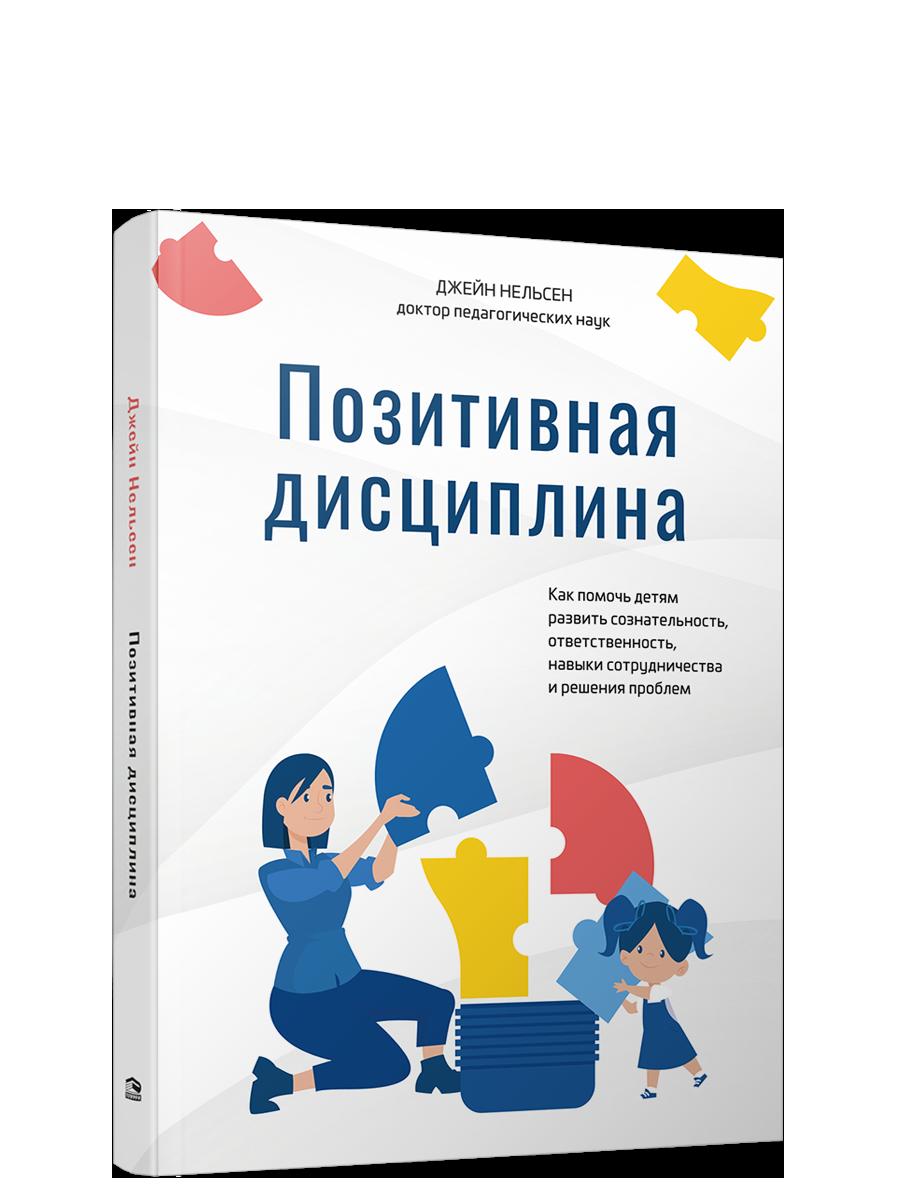Позитивна дисципліна: Як допомогти дітям розвинути свідомість, відповідальність. Джейн Нельсен.