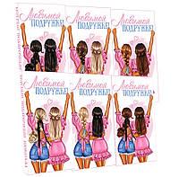 Шоколадная плитка  Любимой Подружке розовая. Шоколадка подрузі. Подарунок подрузі., фото 1
