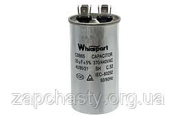 Конденсатор 30 мкФ 450 V металевий