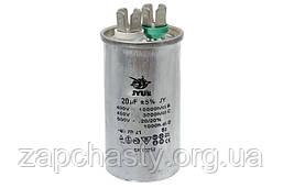 Конденсатор 20 мкФ 450 V металевий
