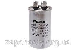 Конденсатор 35 мкФ 450 V металевий