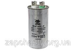 Конденсатор 50 мкФ 450 V металевий