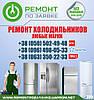Ремонт холодильников в Северодонецке и ремонт морозильных камер по Северодонецку