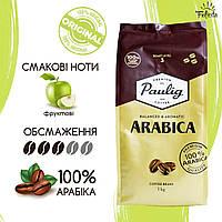 Кофе зерновой Арабика 1КГ 100% PAULIG ARABICA с кислинкой натуральный элитный зерна кофе