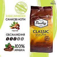 Кофе зерновой 1КГ Арабика 100% Paulig Classic натуральный элитный зерна кофе