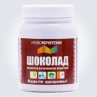 НовоПротеин шоколад смесь белковая Арго 180 г (похудение, иммунитет, для сосудов, головного мозга, холестерин)