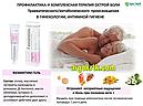 Гель увлажняющий для интимной гигиены «Femintim» 50 мл Арго (кольпит, цистит, сухость слизистой, жжение, зуд), фото 3