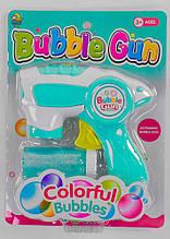 *Пистолет с мыльными пузырями механический ГОЛУБОЙ арт. 501