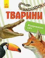 """Гр Відкриваємо світ: Тварини (укр) С1066002У (10) """"RANOK"""""""