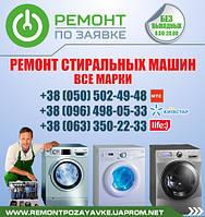 Ремонт стиральных машин Львов. Ремонт посудомоечных машин во Львове. Ремонт, подключение.